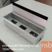 A24A010-1:ป็อบอัพพร้อมรางไฟ กว้าง 30 ซม (2 หน้ากาก ไม่มีปลั๊กไฟ) รุ่น 7205