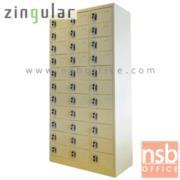 E33A013:ตู้เหล็กล็อคเกอร์ 33 ประตู รุ่น ZINGULAR-ZLK-6133 กุญแจแยก