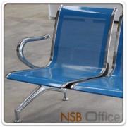 B06A126:เก้าอี้นั่งคอย ที่นั่งเหล็กรู 2 ที่นั่ง โครงแขนโครเมี่ยม