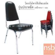 B05A007:เก้าอี้เอนกประสงค์ พนักพิงสามเหลี่ยม CM-017 ขาชุบโครเมี่ยม ซ้อนเก็บได้