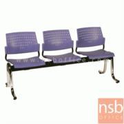 B06A049-3:เก้าอี้นั่งคอยเฟรมโพลี่ รุ่น B026  2 ที่นั่ง ขนาด 104W cm.  ขาเหล็ก