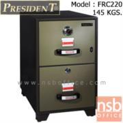 F05A001:ตู้เซฟ 2 ลิ้นชัก 145 กก. รุ่น PRESIDENT-FRC220 มี 2 กุญแจ 1 รหัส