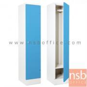 E23A003:ตู้ล็อกเกอร์แถวเดี่ยว 1 ประตู 38W*45.7D*182H cm. รุ่น ELK-1