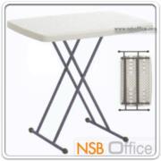 A19A020:โต๊ะพับเหลี่ยมหน้าพลาสติกขาเตารีด  รุ่น PL-PPF ขนาด 76W* 50D* 71.5H cm. ขาอีพ็อกซีเกล็ดเงิน