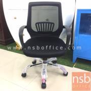 B24A189:เก้าอี้สำนักงานหลังเน็ต รุ่น 513  โช๊คแก๊ส มีก้อนโยก ขาเหล็กชุบโครเมี่ยม