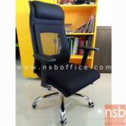 B24A118:เก้าอี้ผู้บริหารพนักพิงตาข่าย HFM-HOU-009 หัวหมอน มัลติล็อค ก้อนโยก
