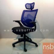 B24A073:เก้าอี้ผู้บริหาร TM-AM2H หลังเน็ต  มีพนักพิงศรีษะ