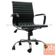 B01A383:เก้าอี้สำนักงานหนัง PU ขาเหล็กชุบโครเมี่ยม JH-B02