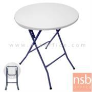 A19A024:โต๊ะพับกลมหน้าพลาสติกขาเตารีด  รุ่น PL-PPF ขนาด 61W* 61D* 73.5H cm. ขาอีพ็อกซีเกล็ดเงิน