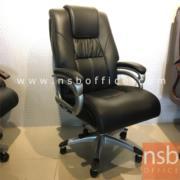 B25A023:เก้าอี้ผู้บริหารหนัง PU รุ่น NOS 01  โช๊คแก๊ซ ก้อนโยก