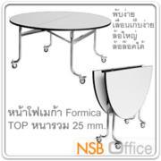 A07A013-1:โต๊ะกลมหน้าโฟเมก้าขาว แบบพับได้ ล้อเลื่อนใหญ่ 120Di cm (โต๊ะพับแตงโม)