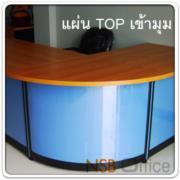 P01A026:TOP โต๊ะเข้ามุม R60 cm เมลามีน พร้อมอุปกรณ์ยึดพาร์ทิชั่น