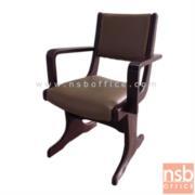 G14A066:เก้าอี้ประชุมไม้ยาง ขาหุ่นยนต์ มีแขน