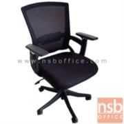B24A138:เก้าอี้สำนักงานพนักพิงตาข่าย(เน็ต) รุ่น  PE-DZY-30 โช๊คแก๊ส ก้อนโยก
