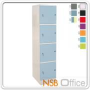 E23A017:ตู้ล็อกเกอร์แถวเดี่ยว 4 ประตู  38W*45.7D*182H cm. (ผลิต 9 สีสัน)