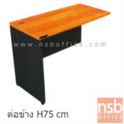 A12A012-2:โต๊ะโล่งต่อข้าง 100W*45D*75H cm.