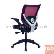 B24A050:เก้าอี้สำนักงานหลังเน็ต รุ่น YT-2M โช๊คแก๊ซ ก้อนโยก