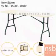 A19A038:โต๊ะพับอเนกประสงค์ รุ่น NST ขนาด 150W, 180W cm. ขาเหล็กพ่นสี