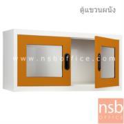 E25A019:ตู้เหล็กเอนกประสงค์ แขวนผนัง 2 บานเปิดกระจก 88W*30D*44H cm. วางหนังสือได้
