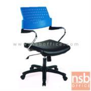 B24A163 :เก้าอี้สำนักงาน โพลี่หุ้มเบาะ รุ่น  CVR-871 โช๊คแก๊ส  ก้อนโยก