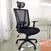 B24A186:เก้าอี้ผู้บริหารพนักพิงตาข่าย เสริมหัวสูง รุ่น URD-ST-NET โช๊คแก๊ส ก้อนโยก