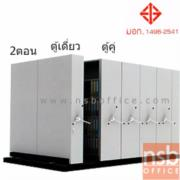 D02A009-4:ตู้รางเลื่อนแบบพวงมาลัย  2 ตอน   12 ตู้แบบ 2 ตอน 442W*211.5D*221H cm (ความจุ 1,500 แฟ้ม)