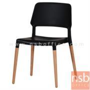 B29A208:เก้าอี้โมเดิร์นที่นั่งพนักพิงพลาสติกโพลี่ ขาไม้