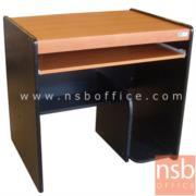 A02A007:โต๊ะคอมพิวเตอร์ 80 ซม. ซีพียู ผิวพีวีซี ขอบยาง