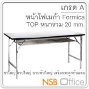 A07A014:โต๊ะพับหน้าโฟเมก้าขาวเกรด A มีตะแกรง (Top หนารวม 20 มม. เสริมคานขวาง)