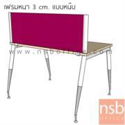 P04A002-6:มินิสกรีนกั้นโต๊ะทึบล้วน   135 ซม. สูง 40 ซม. เสาอลูมิเนียม (แบบหนีบ)