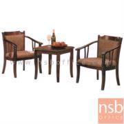 B12A222:ชุดโต๊ะรับแขก FTS-TH-M27  พร้อมเก้าอี้ 2 ตัว