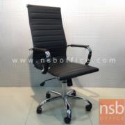 B01A382:เก้าอี้ผู้บริหารหนังพียู (PU) ขาเหล็กชุบโครเมี่ยม JH-02