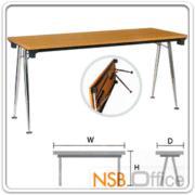 A07A045:โต๊ะพับขาวีปลายเรียว หน้าเมลามีน 150W, 180W (60D/75D) (ซ้อนเก็บได้)
