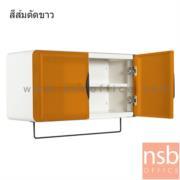 E25A051:ตู้แขวนบานเปิดแนวนอน รุ่น KO-PT1