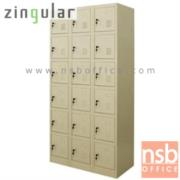 E33A012:ตู้เหล็กล็อคเกอร์ 18 ประตู รุ่น ZINGULAR-ZLK-6118 กุญแจแยก