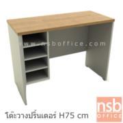 A12A027:โต๊ะวางปริ้นเตอร์ สูง 75 cm. 4 ช่องโล่ง  รุ่น DF-2027  เมลามีน
