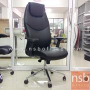 B01A392:เก้าอี้ผู้บริหารพนักพิงสูง ทรงโค้ง มีที่ท้าวแขน รุ่น TYP-2 ขาอลูมิเนียม