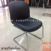 B04A062-1:เก้าอี้รับแขกขาตัวซี รุ่น PE-CIM ขาพ่นดำ