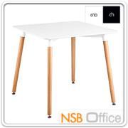 A14A022:โต๊ะอเนกประสงค์หน้าเหลี่ยมไม้ รุ่น S-HAHA234C ขนาด 80W* 80D* 73H cm.  ขาไม้สีบีช