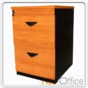 A16A016:ตู้ลิ้นชัก 2 ลิ้นชักข้างโต๊ะ  46W*60D*75H cm (วางข้างสูงเสมอโต๊ะ) เมลามีน