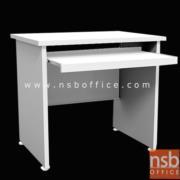 A20A029:โต๊ะคอมพิวเตอร์ มีรางคีย์บอร์ด 80W*60D*75H cm. สีขาวล้วน