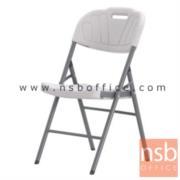 A19A045:เก้าอี้พับหน้าพลาสติก รุ่น ZY-82Y ขนาด 57W* 48D* 84H cm. ขาเหล็ก