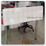 P04A012:มินิสกรีนกั้นบนโต๊ะเหล็กล้วน 40H cm. รุ่น NTA-STEEL (100W, 120W, 135W และ 150W cm.)