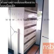 D02A012:ตู้รางเลื่อนแฟ้มแขวน มือผลัก 4, 6, 8, 10,12,14,16 ตู้ แบบ 2 ตอน (รุ่นประหยัด เหล็กหนา 0.7 มม.)