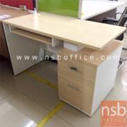 A12A045-3:โต๊ะคอมพิวเตอร์ 2 ลิ้นชัก  รุ่น CV- VARIOUS -3 ขนาด 150W*60D*75H cm. พร้อมรางคีย์บอร์ด