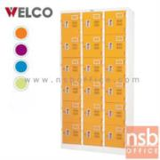 E30A014:ตู้ล็อกเกอร์ 18 ประตู ยี่ล้อเวลโก(WELCO) 91.4W*45.8D*183H cm. กุญแจแยก