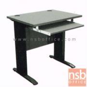 A18A041-2:โต๊ะคอมพิวเตอร์ขาเหล็ก 100W*60D*75H cm. ไม่มีซีพียู