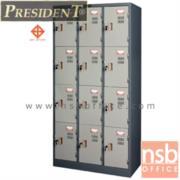 E32A019:ตู้ล็อคเกอร์เหล็ก 12 ประตู เพรสสิเด้นท์ รุ่น LK-012  มี มอก. (PRESIDENT)