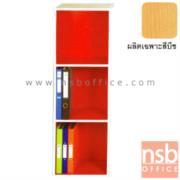 E08A044:ชั้นไม้คอนโด 3 ชั้นอเนกประสงค์ รุ่น NMM-XL381 หน้าโล่ง