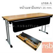 A07A011-3:โต๊ะประชุม ขาตัวทีพับได้ มีบังตา 180W*60D*75H cm. ขาเหล็กบรอนซ์ชุบเงา